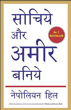 Sochiye Aur Ameer Baniye (Think And Grow Rich In Hindi) By Nepolian Hill