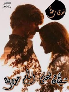 رواية شيطان ينحني امام حورية الجزء الثاني 2 بقلم ندي رضا