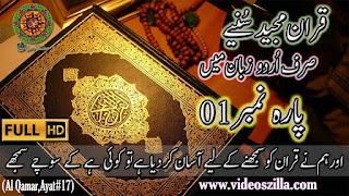 Quran urdu translation only  Quran with Urdu translation  Para No  01