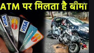 insurance on atm card