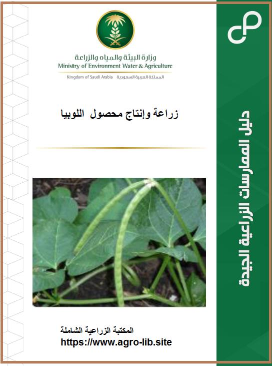 كتاب : الدليل العملي في زراعة و انتاج محصول اللوبيا