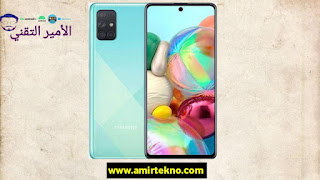 مواصفات وسعر سامسونج Samsung Galaxy A71 عيوب ومميزات
