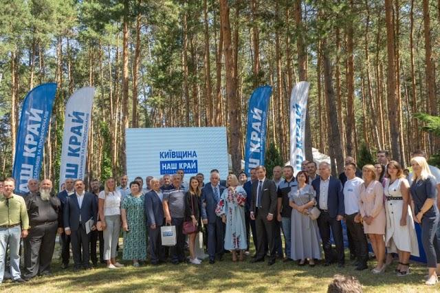 «Наш край» Київщини іде на місцеві вибори потужним складом