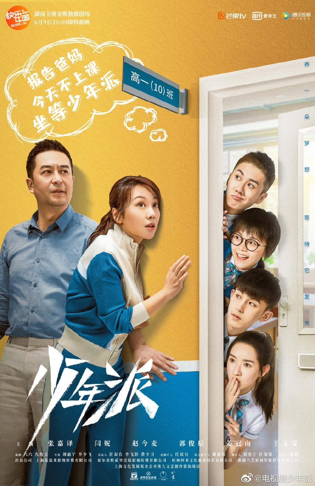 growing pain chinese family drama