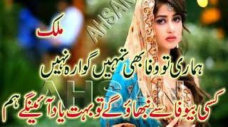 bewafa poetry pictures