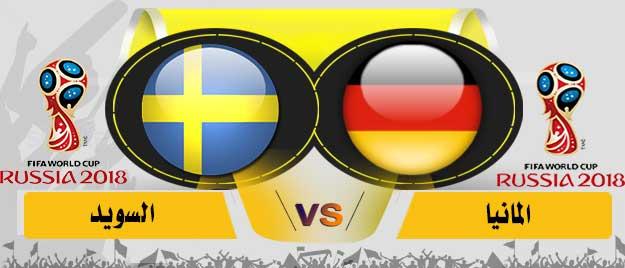 مشاهدة مباراة ألمانيا و السويد في كأس العالم 2018 بتاريخ 23-06-2018