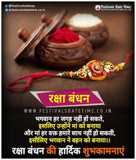 Raksha Bandhan Hindi Wallpaper Download