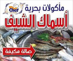 أسعار منيو ورقم وعنوان فروع اسماك الشيف للمأكولات البحرية