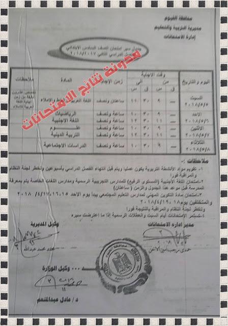 بالصورة جدول امتحانات الصف السادس الابتدائى 2018 بمحافظة الفيوم أخر العام