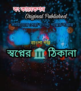 বাংলা গল্প - স্বপ্নের ঠিকানা - পূজো সংখ্যা - Bengali Story