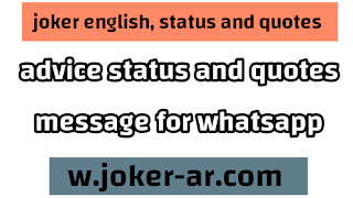 Advice Status And Quotes & Messages for Whatsapp 2021  - joker english