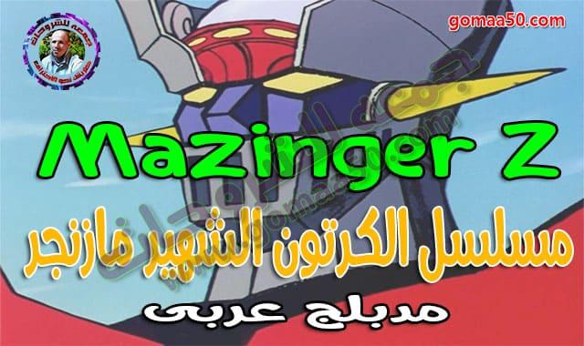 مسلسل-الكرتون-الشهير-مازنجر-Mazinger-Z-مديلج-عربى