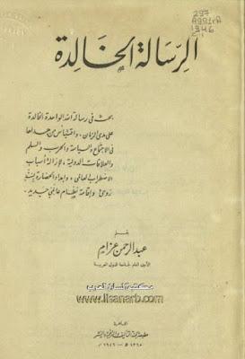 الرسالة الخالدة - عبد الرحمن عزام , pdf