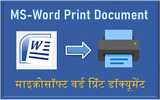 MS-Word Videos  Print Documents
