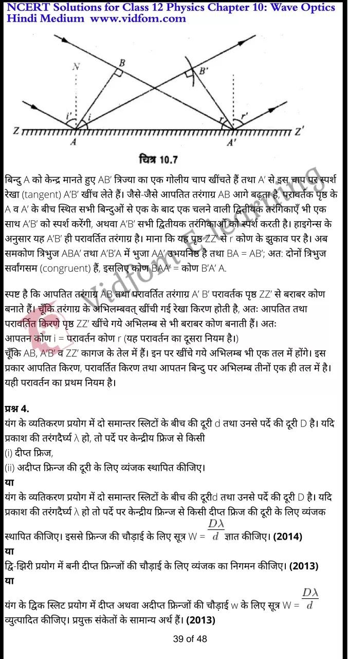 class 12 physics chapter 10 light hindi medium 39