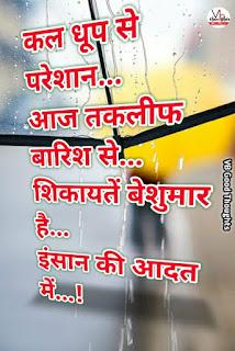 hindi-suvichar-with-images-vb-good-thoughts-vijay-bhagat-हिंदी-सुविचार-इमेज-सुंदर-विचार-बारिश-सुविचार-हिंदी