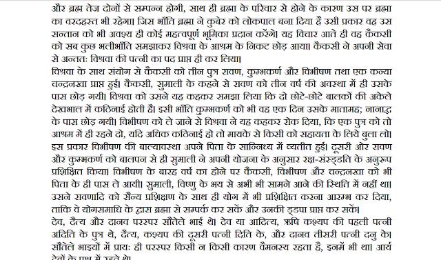 Dashanan (Ram-Ravan Katha) Hindi PDF