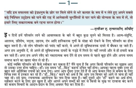Adhiktam Safalta Hindi PDF Download Free