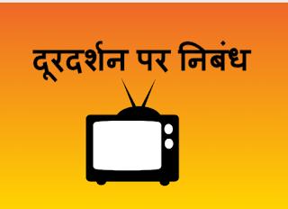 Essay on Doordarshan in Hindi
