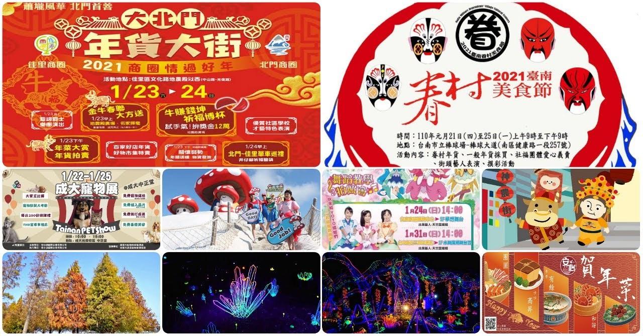 [活動] 2021/1/23-/1/24|台南週末活動整理|本週末資訊數:82