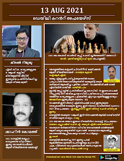 Daily Malayalam Current Affairs 13 Aug 2021