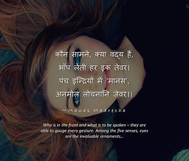 Manas Madrecha, Manas Madrecha poems, Manas Madrecha blog, simplifying universe, eyes poem, poem on eyes, hindi poem on eyes, poem by manas madrecha, teenage blog, motivational blog, inspirational blog, love poem, poem on love, girl eyes, girl wallpaper, blue eyes, green eyes, girl sleeping, girl lying down, girl hair flowing, girl tumblr, girl lips, girl in black dress, beautiful girl
