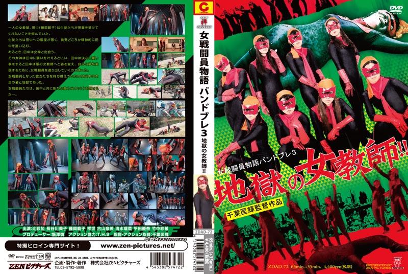 ZDAD-72 Feminine Combatant Story Bandobure The Schoolmistress dari Inferno
