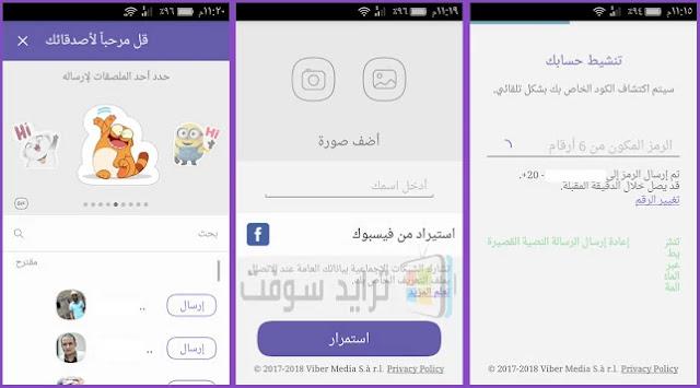 تنزيل Viber Messenger 2021 النسخة الأصلية للأندرويد