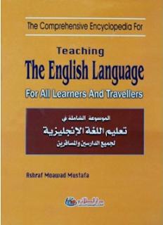 كتب تعلم اللغة الانجليزية PDF