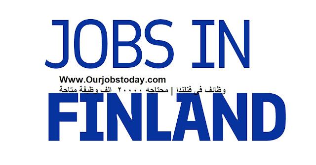 وظائف فى أوروبا 2020   Jobs in Finland 2020   وظائفنا اليوم