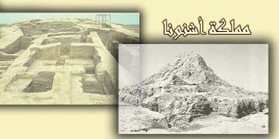 مملكة أشنونا