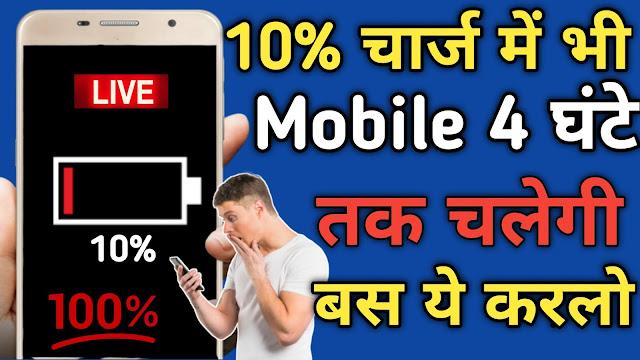 Battery Saver 10% App Review in Hindi