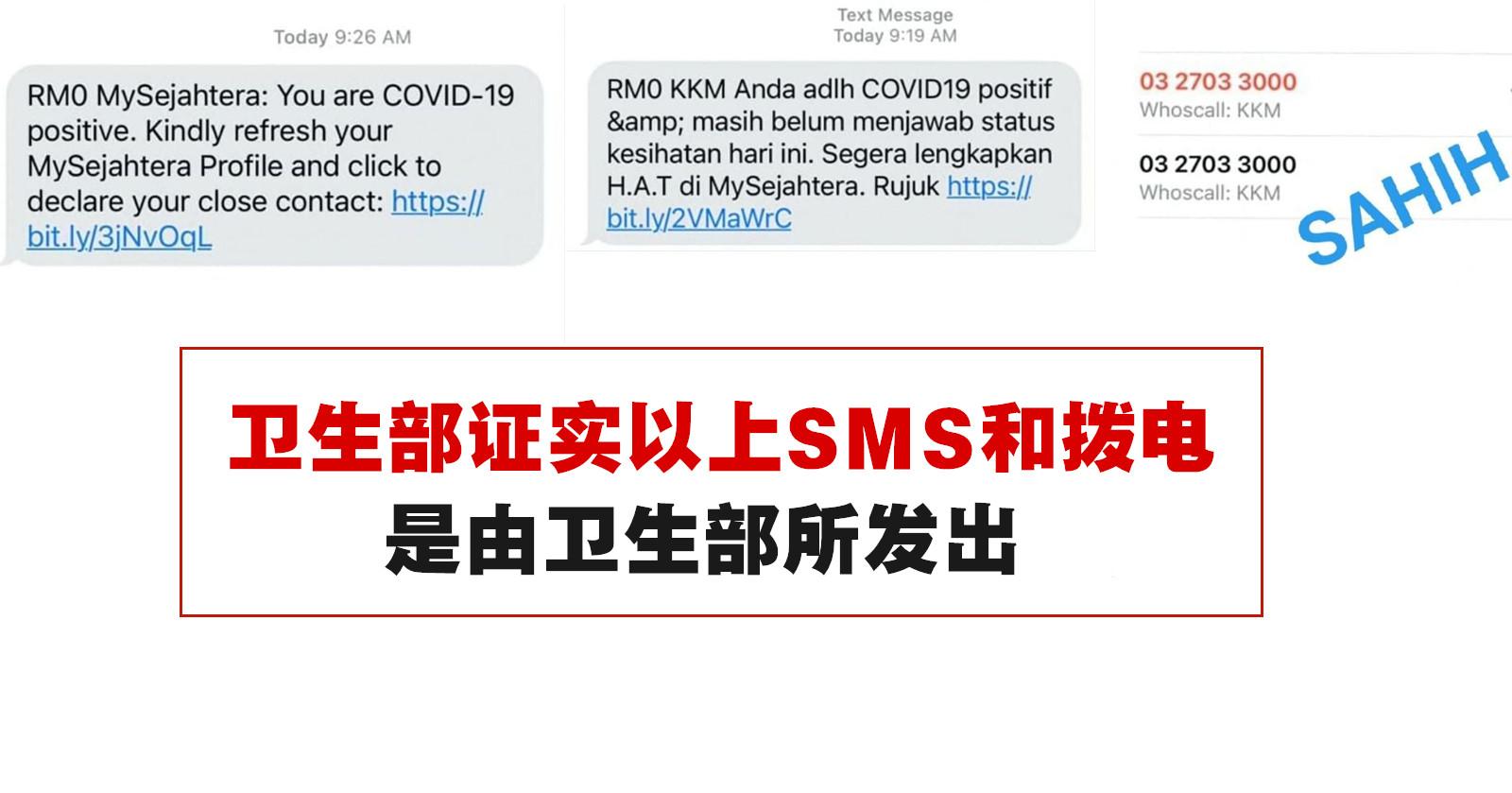 卫生部证实发出SMS和拨电给确诊者