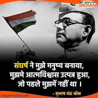 संघर्ष सुविचार - नेताजी सुभाष चंद्र बोस । Struggle Quotes in Hindi