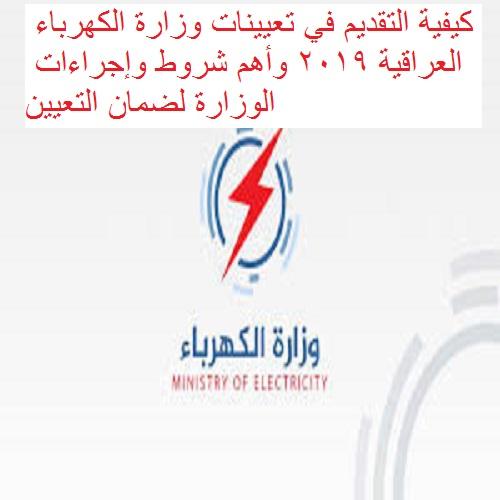 كيفية التقديم في تعيينات وزارة الكهرباء العراقية 2019 وأهم شروط وإجراءات الوزارة لضمان التعيين