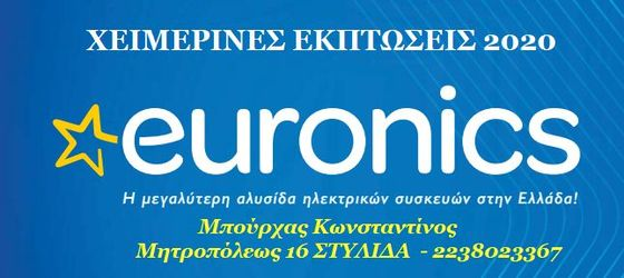 ΣΤΥΛΙΔΑ : EURONICS - ΧΕΙΜΕΡΙΝΕΣ ΕΚΠΤΩΣΕΙΣ 2020