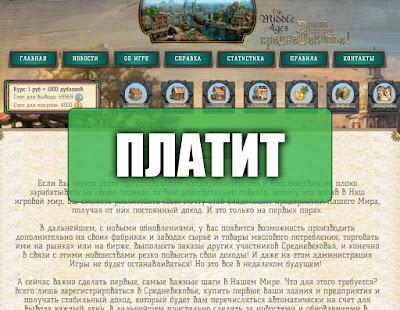 Скриншоты выплат с игры middle-ages.biz