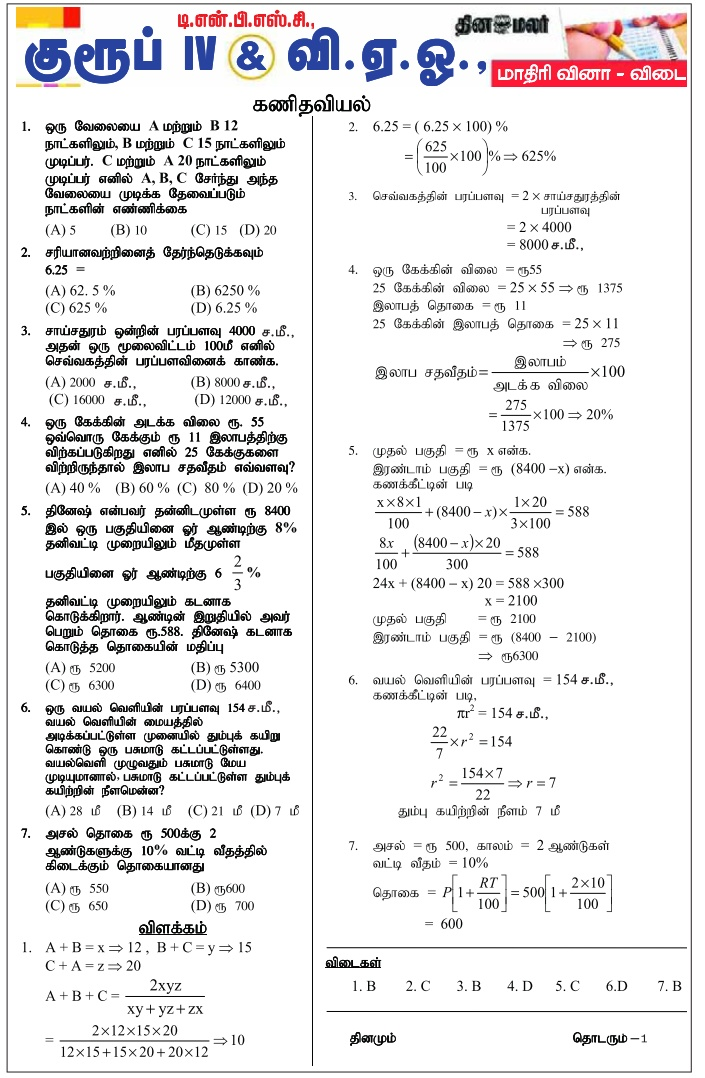tnpsc-dinamalar-group-4-ccse-4-exam-model-questions-answer-1