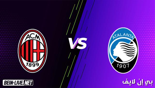 مشاهدة مباراة اتالانتا وميلان بث مباشر اليوم بتاريخ 23-05-2021 في الدوري الايطالي