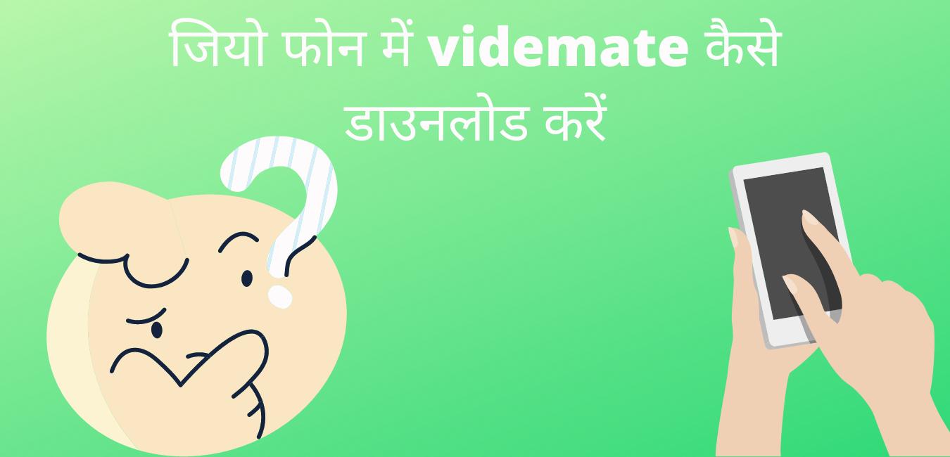 जियो फोन में videmate कैसे डाउनलोड करें