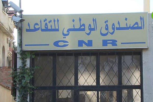 43 ألف مليار عـجز CNR في 2017