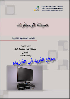 تحميل كتاب صيانة الرسيفرات pdf، تحميل كتاب تعليم صيانة أجهزة الرسيفر pdf، أعطال الرسيفرات وإصلاحها، صيانة أجهزة استقبال البث الفضائي، تخصص إلكترونيات pdf ، تحمييل برابط مباشر مجانا، Receivers