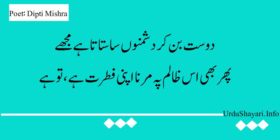 sad poetry in urdu - dost ban kar 2 lines poetry on  love sad by dipti mishra