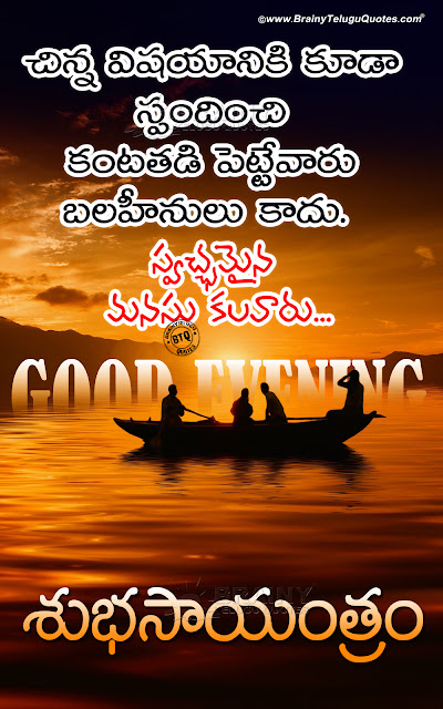 telugu good evening quotes, best relationship messages in telugu, good evening telugu messages