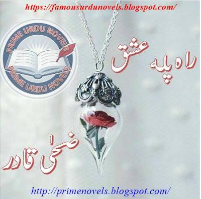 Rah pla ishq novel online reading by Zaha Qadir Complete