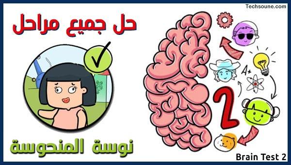 لعبة Brain Test 2 حل جميع مراحل نوسة المنحوسة