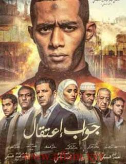 مشاهدة فيلم جواب اعتقال 2017