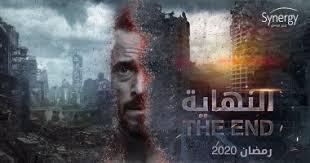 مسلسل النهايه الحلقه 30 كامله HD