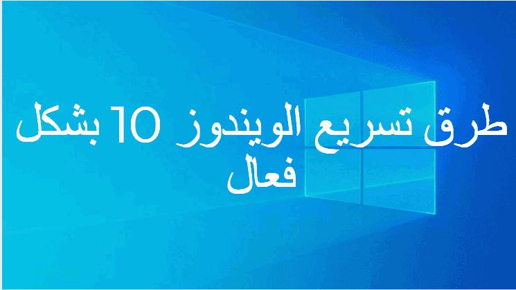 طرق تسريع الويندوز 10 بشكل فعال