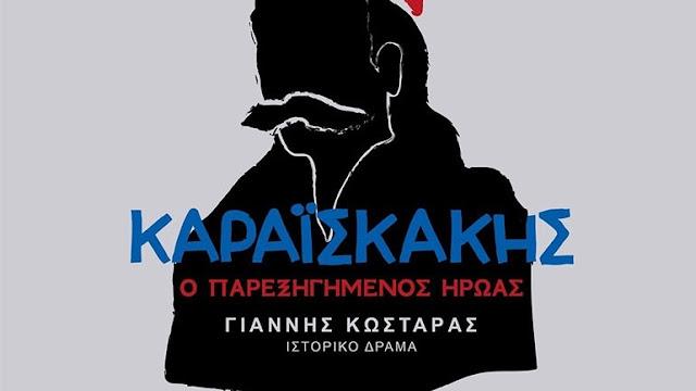 """""""Καραϊσκάκης: Ο παρεξηγημένος ήρωας"""" με τον Κώστα Αρζόγλου στο Κρανίδι"""
